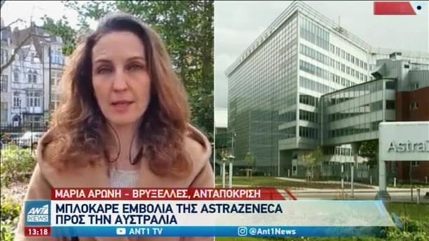 """Ιταλικό """"μπλόκο"""" σε εξαγωγή εμβολίων της AstraZeneca"""