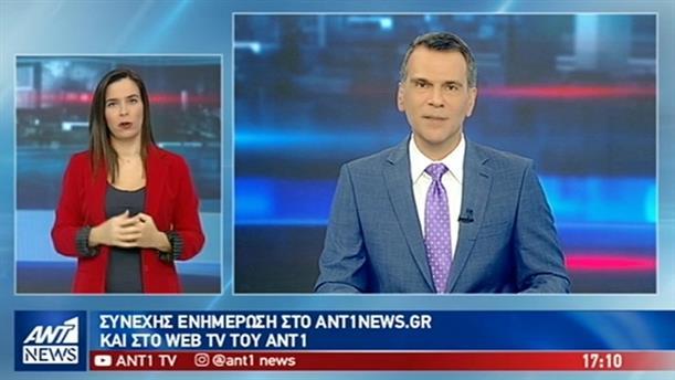 ANT1 NEWS 20-10-2018 ΣΤΗ ΝΟΗΜΑΤΙΚΗ