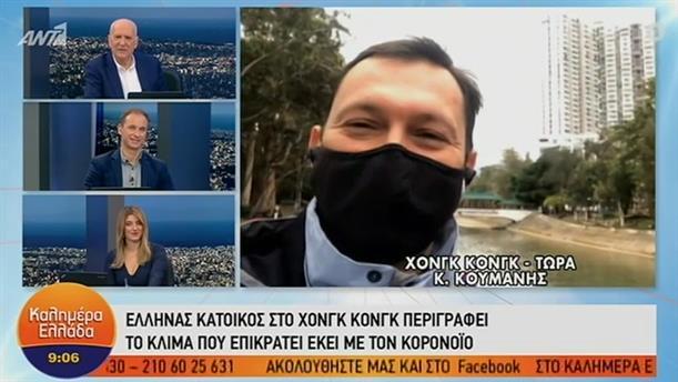 Έλληνας κάτοικος του Χονγκ Κονγκ μιλάει για τον κορονοϊό – ΚΑΛΗΜΕΡΑ ΕΛΛΑΔΑ – 05/02/2020
