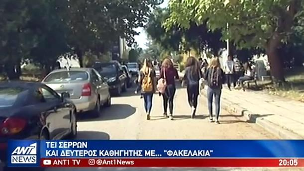 """Καταγγελίες για νέο καθηγητή-""""φακελάκη"""" στο ΤΕΙ Σερρών"""