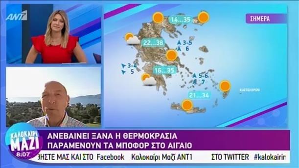 Καιρός - ΚΑΛΟΚΑΙΡΙ ΜΑΖΙ - 07/08/2019