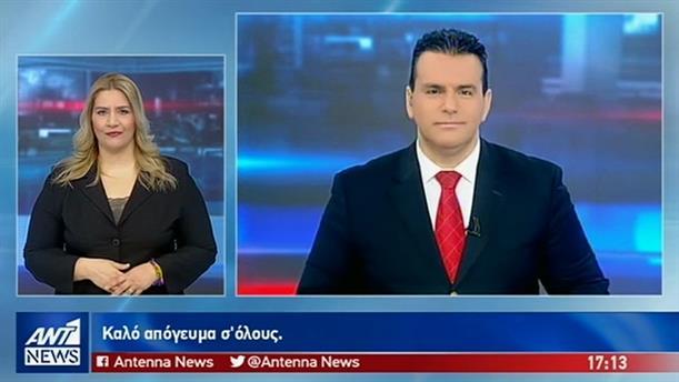 ANT1 NEWS 12-03-2019 ΣΤΗ ΝΟΗΜΑΤΙΚΗ