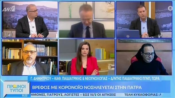 """Ο Γαβριήλ Δημητρίου στην εκπομπή """"Πρωινοί Τύποι"""""""