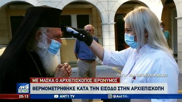 Πλήρης κάλυψη των ναών της Αρχιεπισκοπής με μάσκες