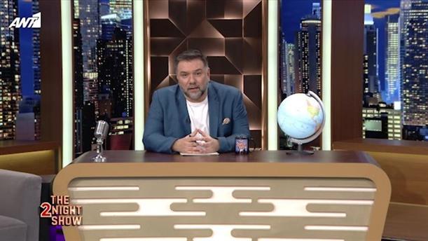THE 2NIGHT SHOW – Επεισόδιο 29 – 5ος κύκλος