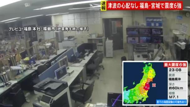 Ιαπωνία: Ισχυρός σεισμός κοντά στη Φουκουσίμα