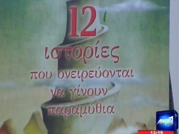 """""""12 ιστορίες που ονειρεύονται να γίνουν παραμύθι"""""""