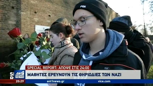 """""""Special Report"""": Η """"άγνωστη ιστορία"""" της Γερμανικής Σχολής την περίοδο του ναζισμού"""
