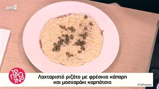 Ριζότο με φρέσκια κάπαρη και μοσχαράκι καρπάτσιο