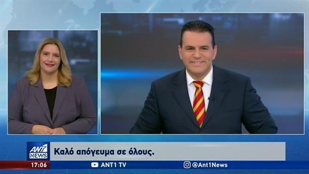 ANT1 NEWS 18-12-2019 ΣΤΗ ΝΟΗΜΑΤΙΚΗ