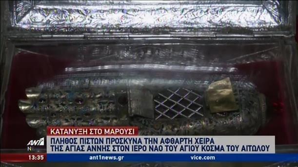 Στο Μαρούσι η ιερά χείρα της Αγίας Άννης
