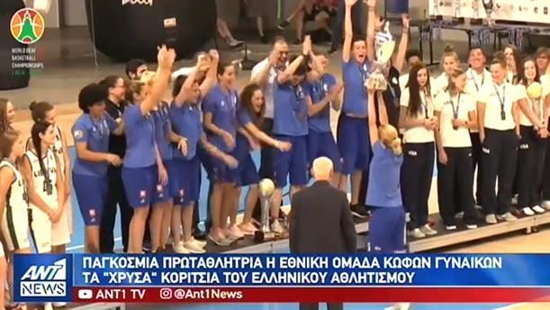 Στο Προεδρικό Μέγαρο η εθνική ομάδα μπάσκετ κωφών γυναικών