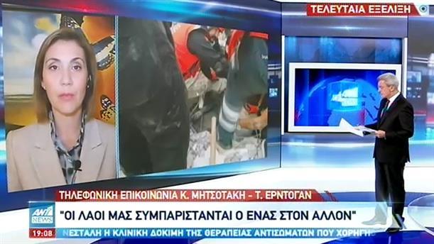 Επικοινωνία Μητσοτάκη – Ερντογάν μετά τον σεισμό
