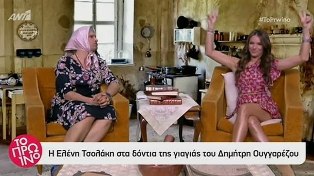 Της γιαγιάς σου… η ενότητα – Το Πρωινό – 31/5/2019