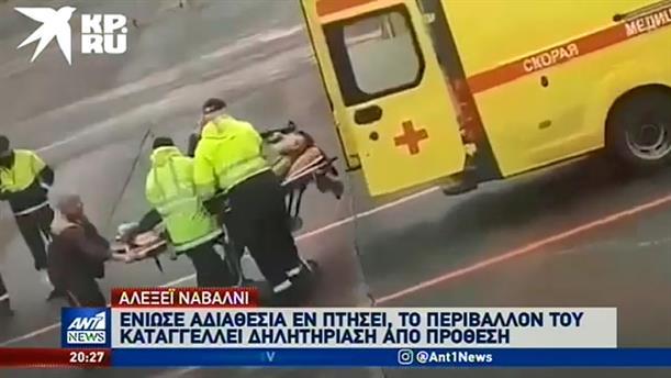 Ρωσία: Στην Εντατική ο Ναβάλνι