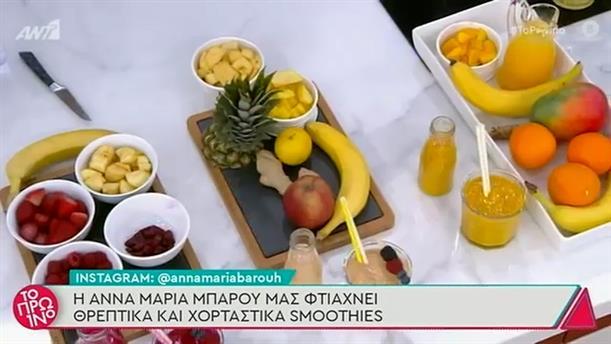 Θρεπτικά smoothies – Το Πρωινό – 28/01/2021