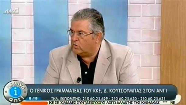 Πρωινό ΑΝΤ1 – Ενημέρωση - 27/08/2014