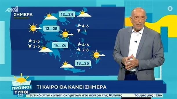 ΚΑΙΡΟΣ – ΠΡΩΙΝΟΙ ΤΥΠΟΙ - 23/05/2020