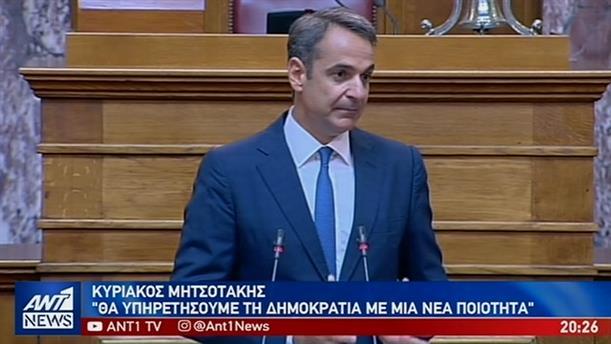 Δουλειά και νέο πολιτικό ήθος ζήτησε από τους βουλευτές της ΝΔ ο Μητσοτάκης
