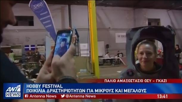 """Hobby Festival"" για μικρούς και μεγάλους στο κέντρο της Αθήνας"