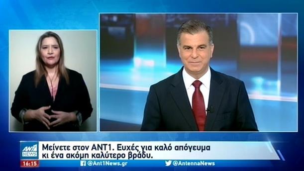 ANT1 NEWS 18-11-2020 ΣΤΗ ΝΟΗΜΑΤΙΚΗ