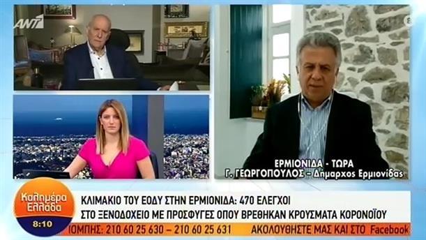 Γ. Γεωργόπουλος (Δήμαρχος Ερμιονίδας) – ΚΑΛΗΜΕΡΑ ΕΛΛΑΔΑ – 21/04/2020