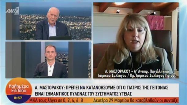 """Η Άννα Μαστοράκου στην εκπομπή """"Καλημέρα Ελλάδα"""""""