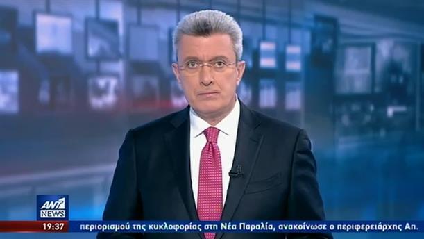 ANT1 NEWS 27-04-2020 ΣΤΙΣ 19:30