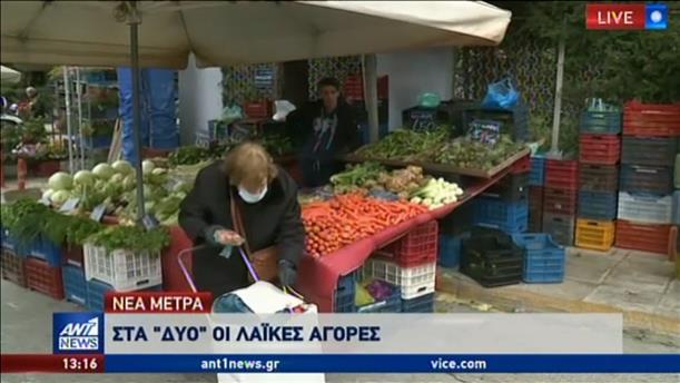 Αυστηρότερα μέτρα προστασίας στις λαϊκές αγορές
