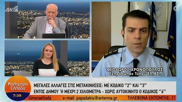 Θ. Χρονόπουλος - Εκπρόσωπος ΕΛ.ΑΣ – ΚΑΛΗΜΕΡΑ ΕΛΛΑΔΑ - 04/03/2021