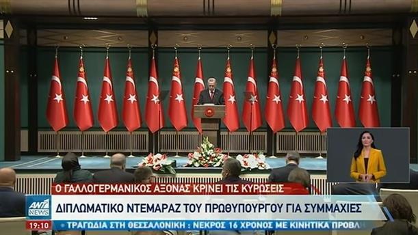 Διπλωματικός μαραθώνιος για τις τουρκικές προκλήσεις