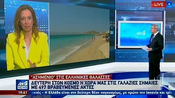 """""""Γαλάζιες σημαίες"""": Δεύτερη στον κόσμο η Ελλάδα"""