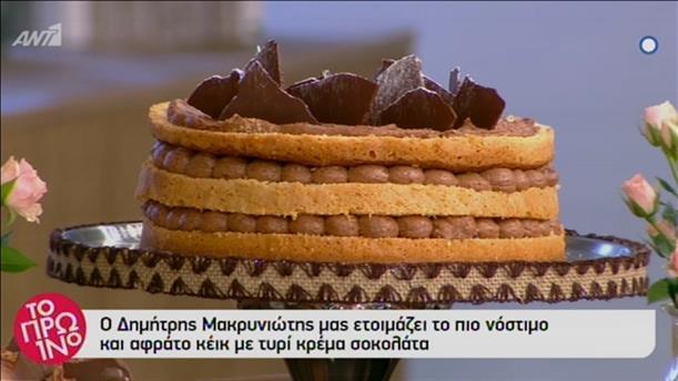 Το πιο νόστιμο και αφράτο κέικ με τυρί κρέμα σοκολάτα από τον Δημήτρη Μακρυνιώτη