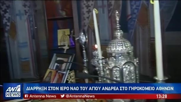 Έκλεψαν και βανδάλισαν τον Ιερό Ναό του Αγίου Ανδρέα στο Γηροκομείο Αθηνών