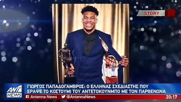 Τι λέει στον ΑΝΤ1 ο Έλληνας σχεδιαστής που έραψε το κοστούμι του Αντετοκούνμπο με τον Παρθενώνα