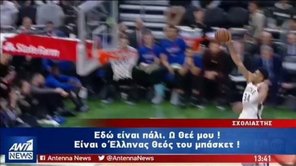 «Κάρφωσε» και πάλι ο Giannis