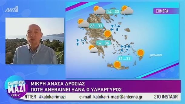 Καιρός - ΚΑΛΟΚΑΙΡΙ ΜΑΖΙ - 06/08/2019