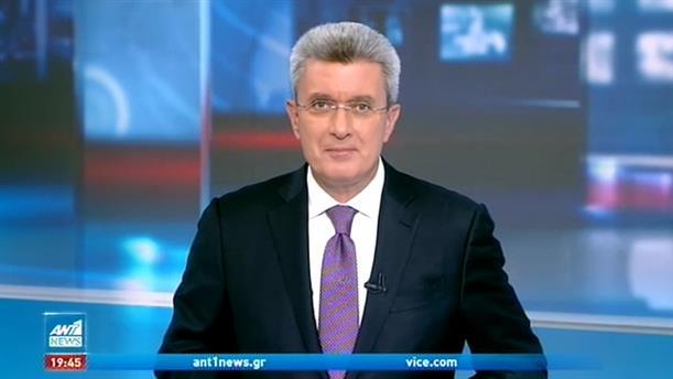 ANT1 NEWS 23-09-2020 ΣΤΙΣ 18:50