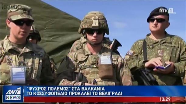 «Ψυχρός πόλεμος» στα Βαλκάνια