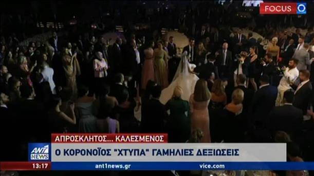 Κορονοϊός: σε εστίες διασποράς έχουν μετατραπεί γαμήλιες τελετές και δεξιώσεις