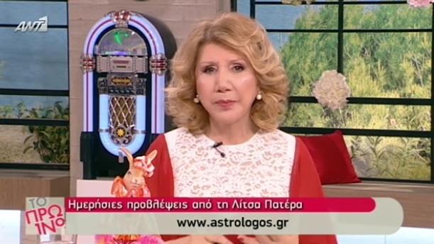 Αστρολογία - 13/04/2015