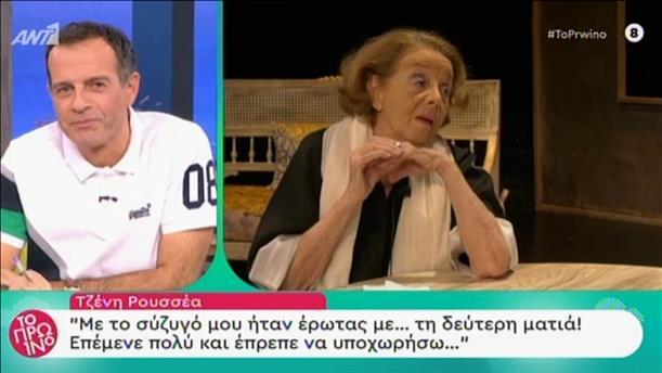 Η Τζένη Ρουσσέα σε σπάνια συνέντευξη στο «Πρωινό»