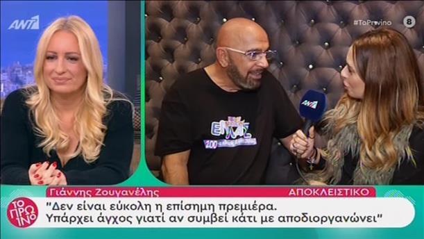 Ο Γιάννης Ζουγανέλης, η Άβα Γαλανοπούλου και η μάσκα στην αφίσα της παράστασης