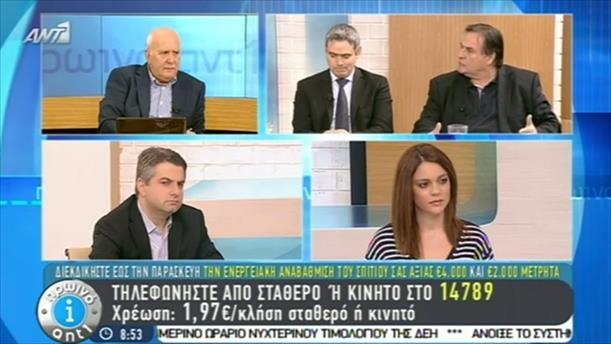Πρωινό ΑΝΤ1 – Εκπομπή - 09/12/2014