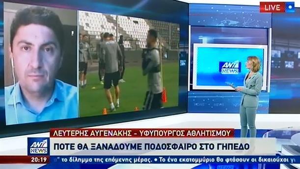 Αυγενάκης στον ΑΝΤ1: Έχουμε δρόμο για την επανεκκίνηση του πρωταθλήματος
