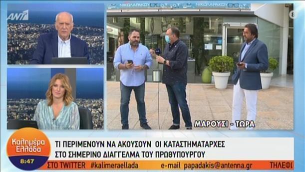 Καλημέρα Ελλάδα: Τι περιμένουν οι επιχειρηματίες από το διάγγελμα του Πρωθυπουργού