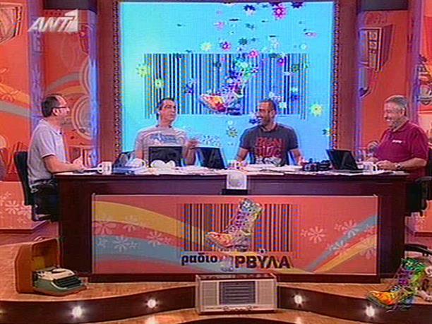 Ράδιο Αρβύλα 12-01-2010