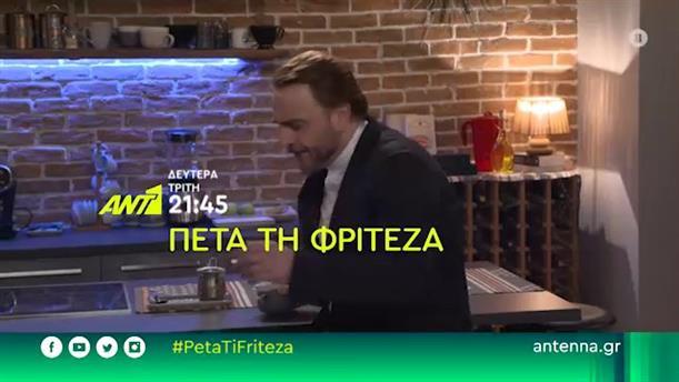 Πέτα τη Φριτέζα – Δευτέρα - Τρίτη