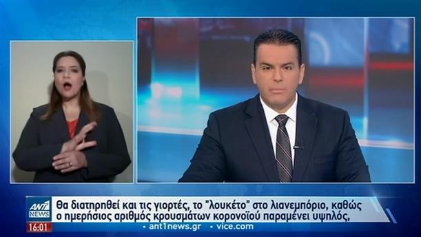 ANT1 NEWS 11-12-2020 ΣΤΗ ΝΟΗΜΑΤΙΚΗ