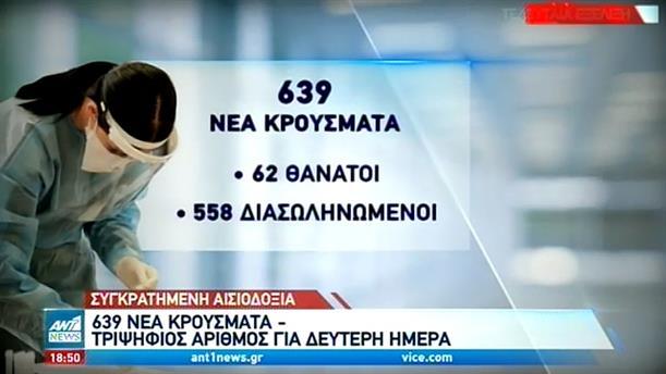 Κορονοϊός: 62 θάνατοι το τελευταίο 24ωρο στην Ελλάδα